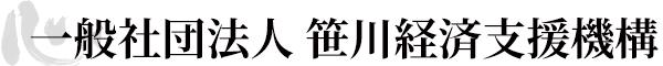 笹川能孝|一般社団法人 笹川経済支援機構